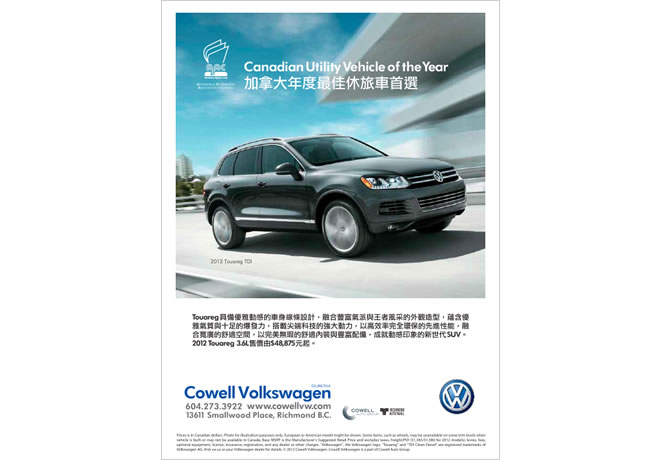 Cowell Volkswagen SUV of the Year Print Ad