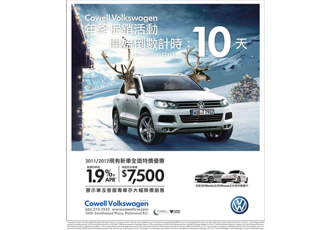 Cowell Volkswagen Year-End Sales Event Chinese Print Ad